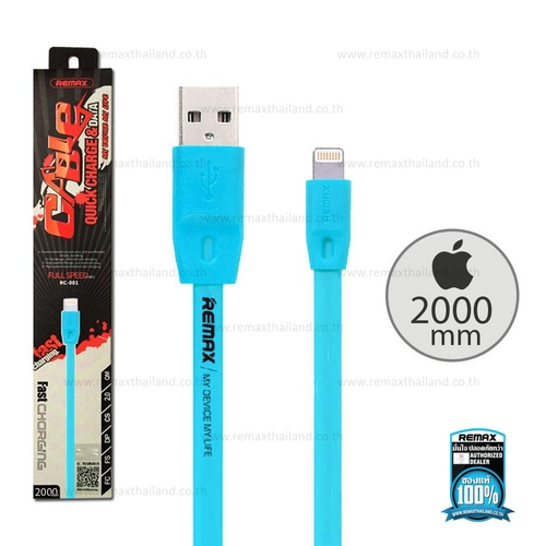 Cable i5/i6 ( Blue) 2M / Full Speed - สายชาร์จ REMAX