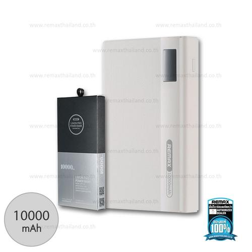 Power Bank RPP-53 10000 mAh (Linon Pro,White) - แบตสำรอง REMAX