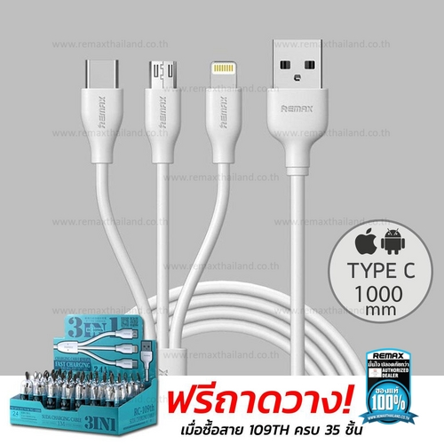 Cable 3in1 Lightning/Micro/Type-C (White,RC-109th ,1M) - สายชาร์จ REMAX
